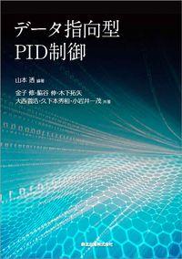 データ指向型PID制御