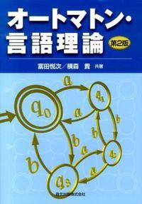 オートマトン・言語理論 第2版