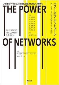 パワー・オブ・ネットワーク 人々をつなぎ社会を動かす6つの原則