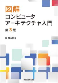 図解 コンピュータアーキテクチャ入門(第3版)