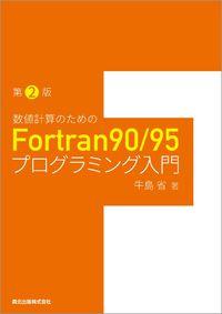 数値計算のためのFortran90/95プログラミング入門(第2版)