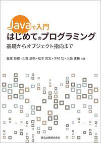 Javaで入門 はじめてのプログラミング