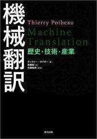 機械翻訳 歴史・技術・産業