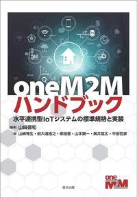 oneM2Mハンドブック