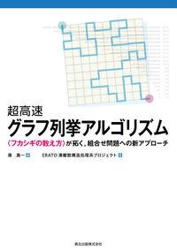 超高速グラフ列挙アルゴリズム / 〈フカシギの数え方〉が拓く,組合せ問題への新アプローチ