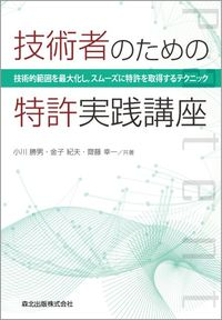 技術者のための特許実践講座 / 技術的範囲を最大化し、スムーズに特許を取得するテクニック