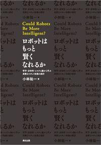 ロボットはもっと賢くなれるか;哲学・身体性・システム論から学ぶ柔軟なロボット知能の設計