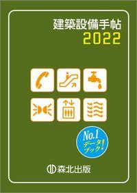 建築設備手帖 2022