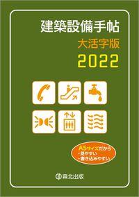 建築設備手帖 大活字版 2022