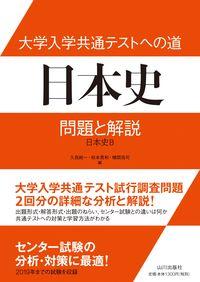 大学入学共通テストへの道 日本史