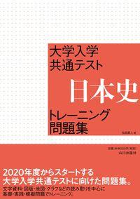 大学入学共通テスト 日本史トレーニング問題集