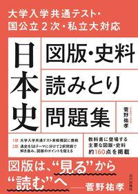 日本史 図版・史料読みとり問題集
