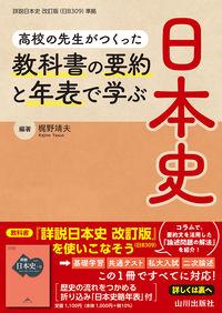 高校の先生がつくった 教科書の要約と年表で学ぶ日本史