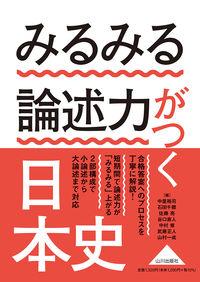 みるみる論述力がつく日本史