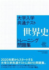 大学入学共通テスト 世界史トレーニング問題集