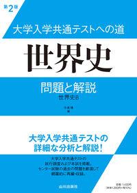 大学入学共通テストへの道 世界史 第2版