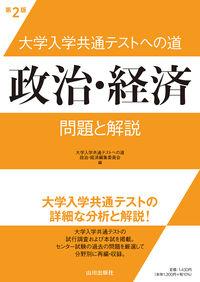 大学入学共通テストへの道 政治・経済 第2版