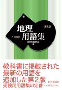 地理用語集 A・B共用 第2版