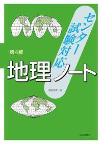 センター試験対応 地理ノート 第4版