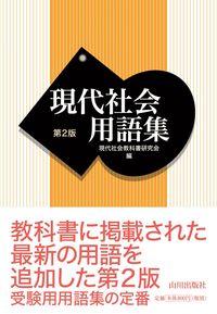 現代社会用語集 第2版