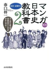 マンガ日本史教科書 2(近世・近現代編) 第2版 / マンガで学ぶと日本史がこんなにおもしろい!