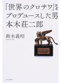 「世界のクロサワ」をプロデュースした男本木荘二郎