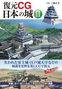 復元CG日本の城 Ⅱ