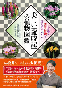 美しい「歳時記」の植物図鑑