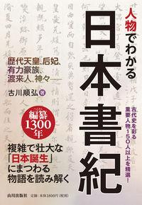 人物でわかる日本書紀