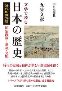 文学で読む日本の歴史 近代的世界篇