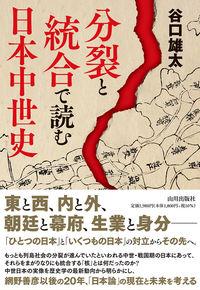 分裂と統合で読む 日本中世史