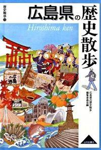 広島県の歴史散歩