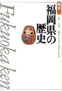 福岡県の歴史 第2版