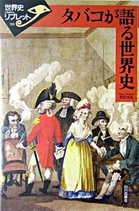 タバコが語る世界史