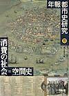 年報都市史研究 11