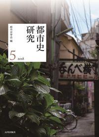 都市史研究 5
