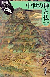 中世の神と仏