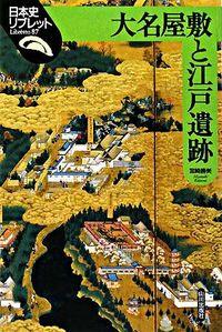 大名屋敷と江戸遺跡