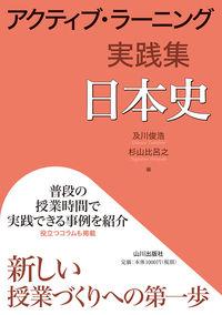 アクティブ・ラーニング実践集 日本史