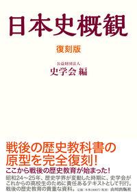 復刻版 日本史概観
