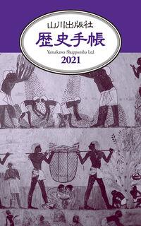 2021年版 山川歴史手帳