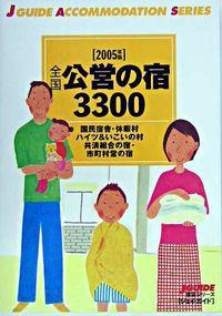 全国公営の宿3300 2005年版