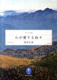 わが愛する山々 (ヤマケイ文庫)