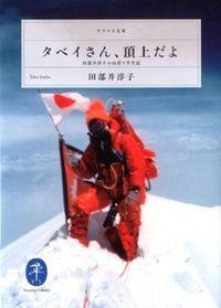 タベイさん、頂上だよ / 田部井淳子の山登り半生記