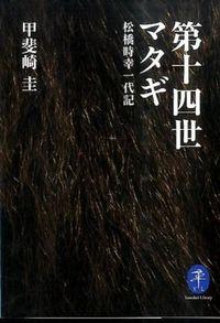 第十四世マタギ / 松橋時幸一代記