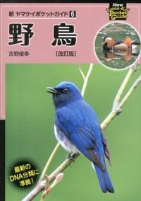 野鳥 改訂版