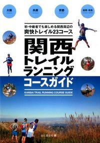 関西トレイルランニングコースガイド / 大阪・兵庫・京都・滋賀・奈良