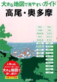 高尾・奥多摩 (大きな地図で見やすいガイド)