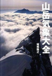 山岳気象大全