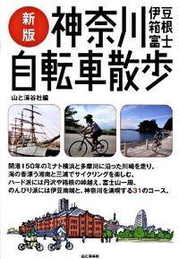 神奈川自転車散歩 新版 / 伊豆・箱根・富士